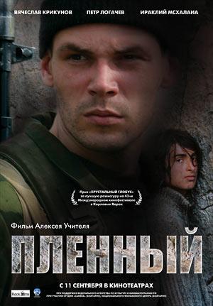 Пленный,_2008