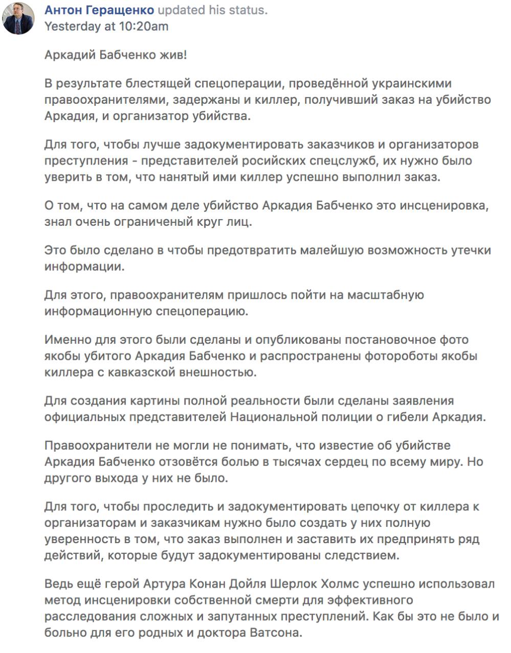 Gerashchenko Post on Sherlock Holmes